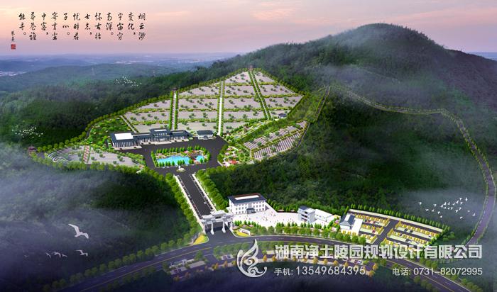 乐安县紫聚福地及殡仪馆规划方案